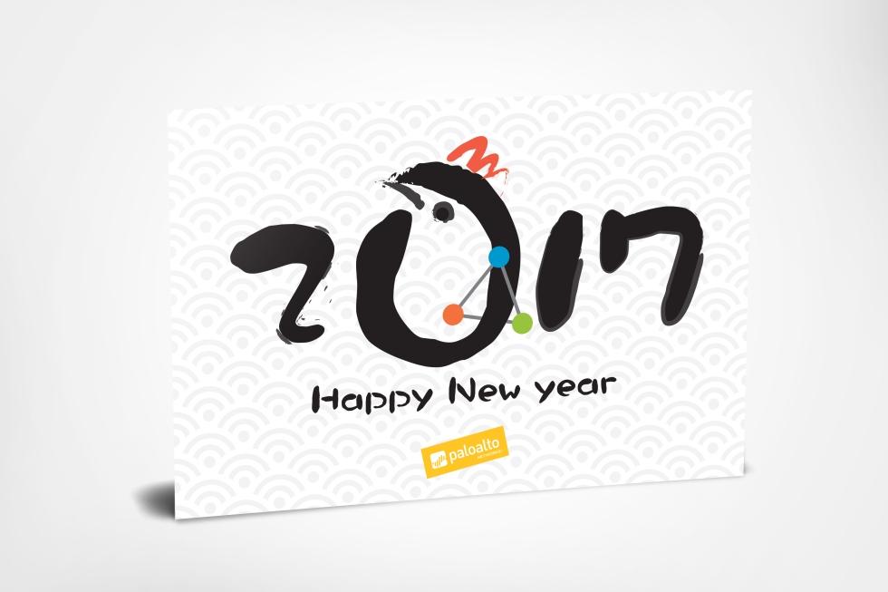 pan-greeting-card